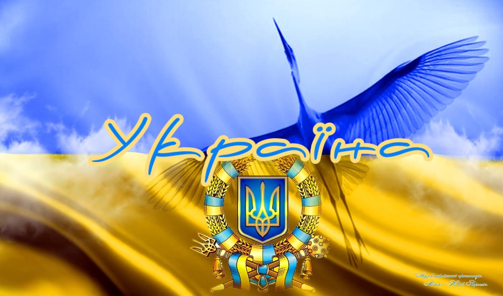 смесь патриотичные картинки про украину буквы размещены