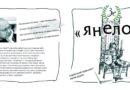 книжка «Янелох» про Володимира Зеленського і його…