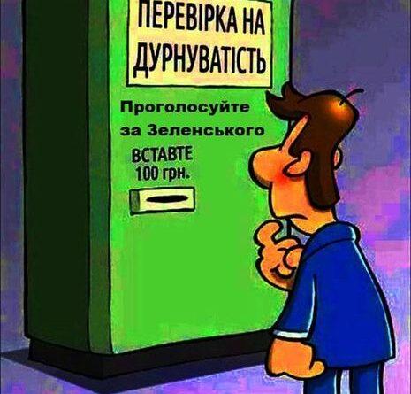 Чиновники с миллионными зарплатами паразитируют на стагнирующей экономике Украины