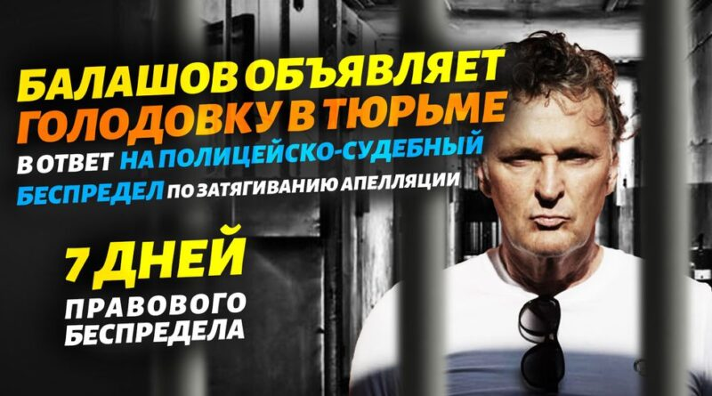 Геннадий Балашов продолжает борьбу: голодовка!