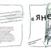 книжка «Янелох» про Володимира Зеленського і його...