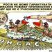 Політична карикатура
